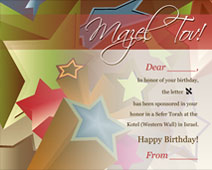Birthday Cards Customized Jewish Greeting
