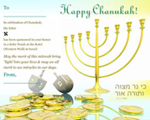 chanukah greeting card