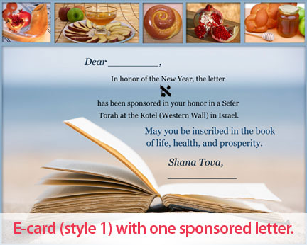 Rosh hashanah cards by sending a torah letter card the recipient will own a letter in a sefer torah donated to the kotel western wall in israel altavistaventures Choice Image