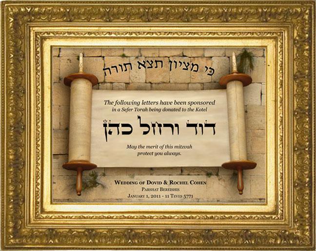 Wedding Gift Ideas Jewish : Jewish Wedding Gifts & Anniversary Gifts
